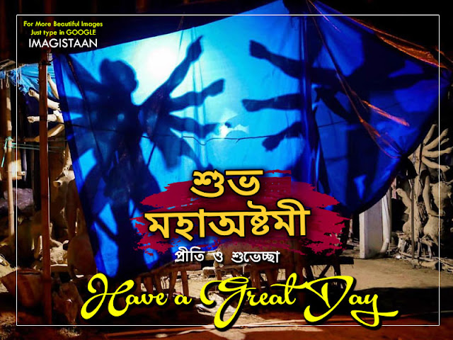 durgapuja astami images 2018, durgapuj images with quotation in bengali