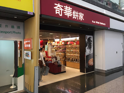 奇華餅家 香港国際機場店 (Kee Wah Bakery H.K. International Airport)