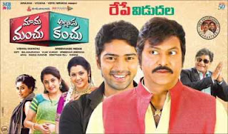 Mama Manchu Alludu Kanchu (2015) Telugu Full Movie Download 300mb