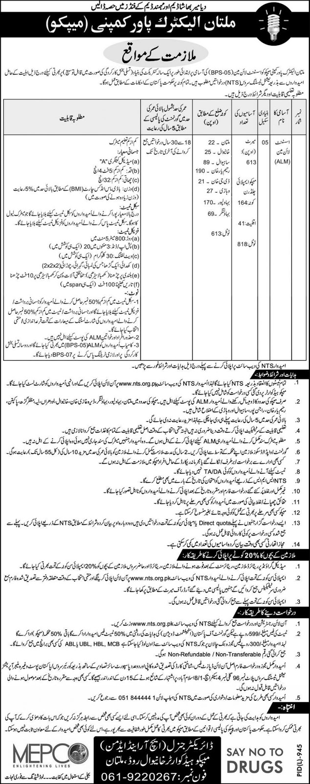wapda jobs 2019,wapda jobs,mepco jobs,wapda jobs 2019 punjab,jobs in pakistan,wapda jobs 2019 application form,jobs,wapda jobs 2018,wapda new jobs 2019,govt jobs 2019,mepco jobs 2019,nts jobs 2019,new jobs in wapda,new jobs in wapda 2019,nts jobs,wapda latest jobs 2019,lesco jobs 2019,new jobs,ppsc jobs,lesco jobs,jobs in wapda 2019,latest jobs in pakistan 2019,wapda jobs 2019 today