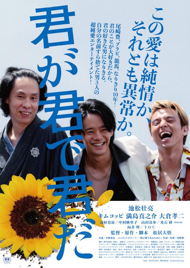 Kimi Ga Kimi De Kimi Da - Poster