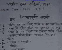 ipc ki dhara ki pdf file
