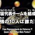 Dragon Ball Super Episódio 83