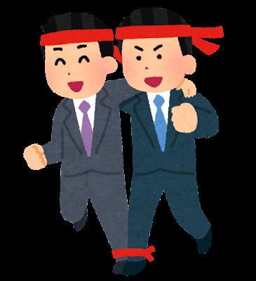 二人三脚のイラスト(男性会社員)