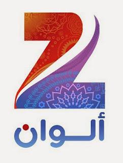 قناة زي الوان بث مباشر