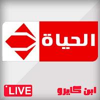 قناة الحياة الحمرا بث مباشر