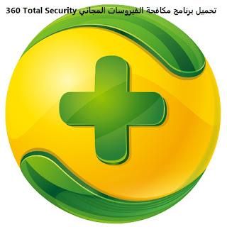 تنزيل برنامج مكافحة الفيروسات 360 Total Security