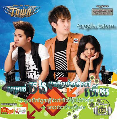Town CD Vol 13