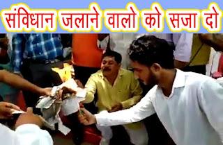 SAMVIDHAN JALANE WALO KA PHOTO -संविधान जलाया गया देश चुप है - हद तो तब हो गई जब सुप्रीम कोर्ट भी चुप |आखिर क्यों? - ONLINE INDIA NOW