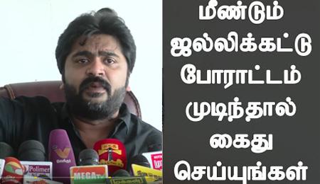 STR Press meet Simbu brave speech about Jallikattu protest Marina violence