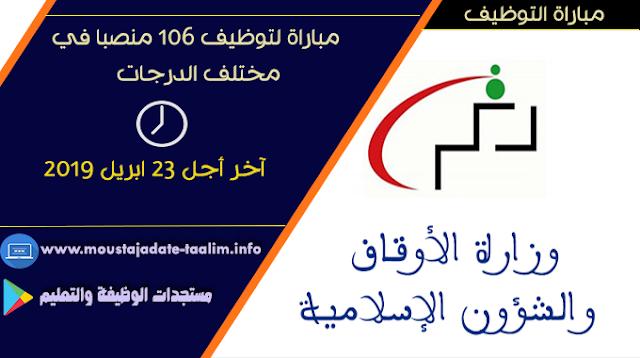 وزارة الأوقاف والشؤون الإسلامية مباراة لتوظيف 106 منصبا في مختلف الدرجات آخر أجل 23 ابريل 2019