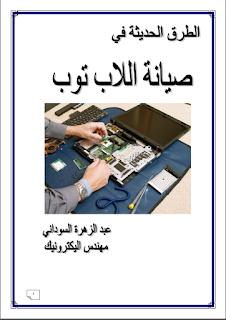 كتاب الطرق الحديثة في صيانة اللاب توب