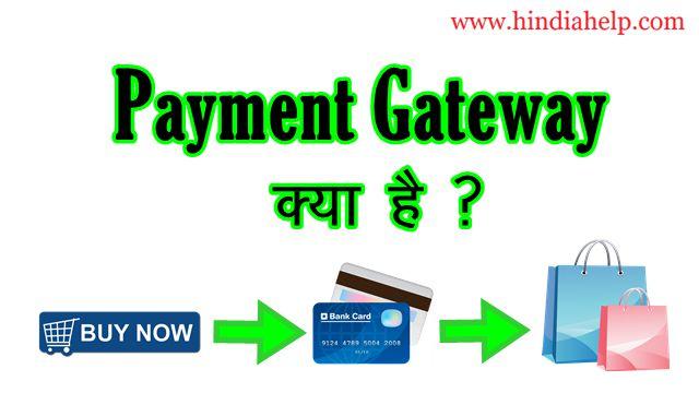 Payment Gateway क्या है इसका क्या उपयोग है पेमेंट गेटवे कैसे बनाये