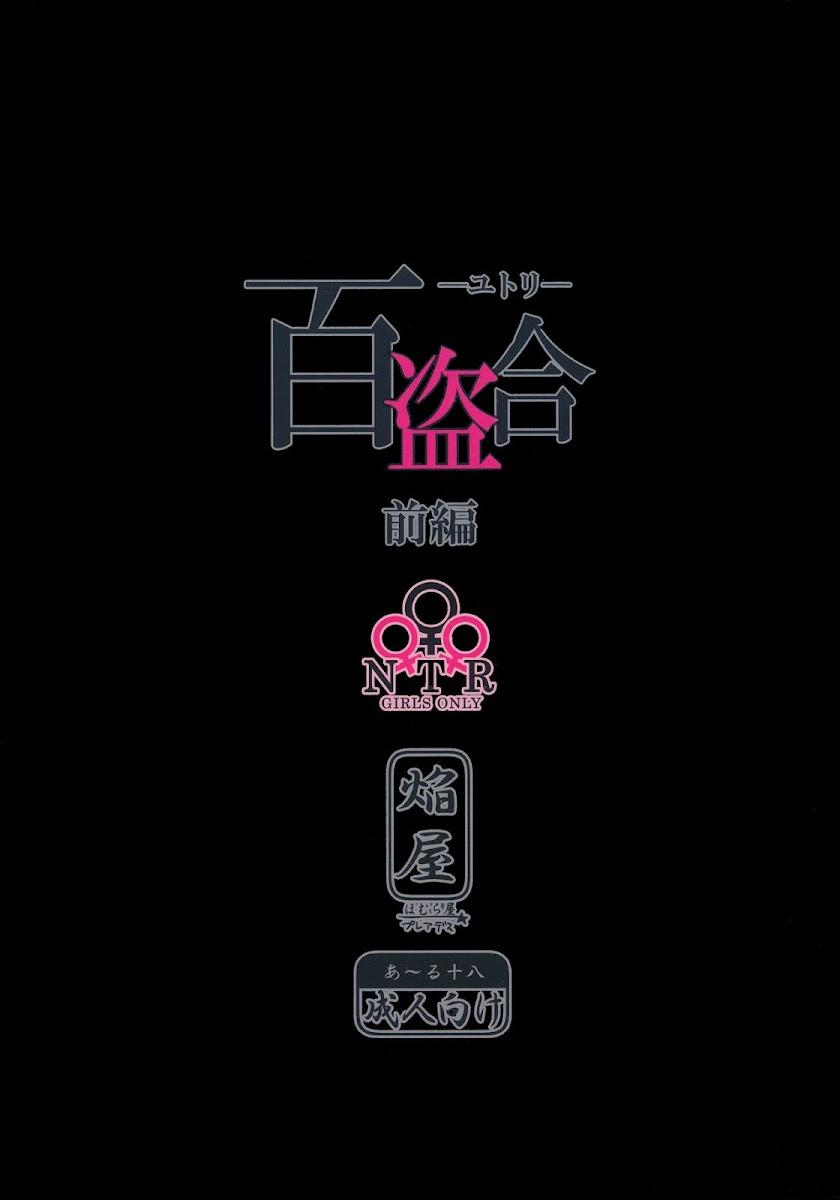 HentaiVN.net - Ảnh 18 - Tuyển tập Yuri Oneshot - Chap 129: Yutori Zenpen