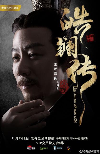 Beauty Hao Lan Poster Wang Maolei