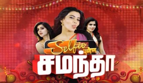Watch Selfie Pulla Samantha 01-05-2016 Vijay Tv 01st May 2016 May Day Special Program Sirappu Nigalchigal Full Show Youtube HD Watch Online Free Download