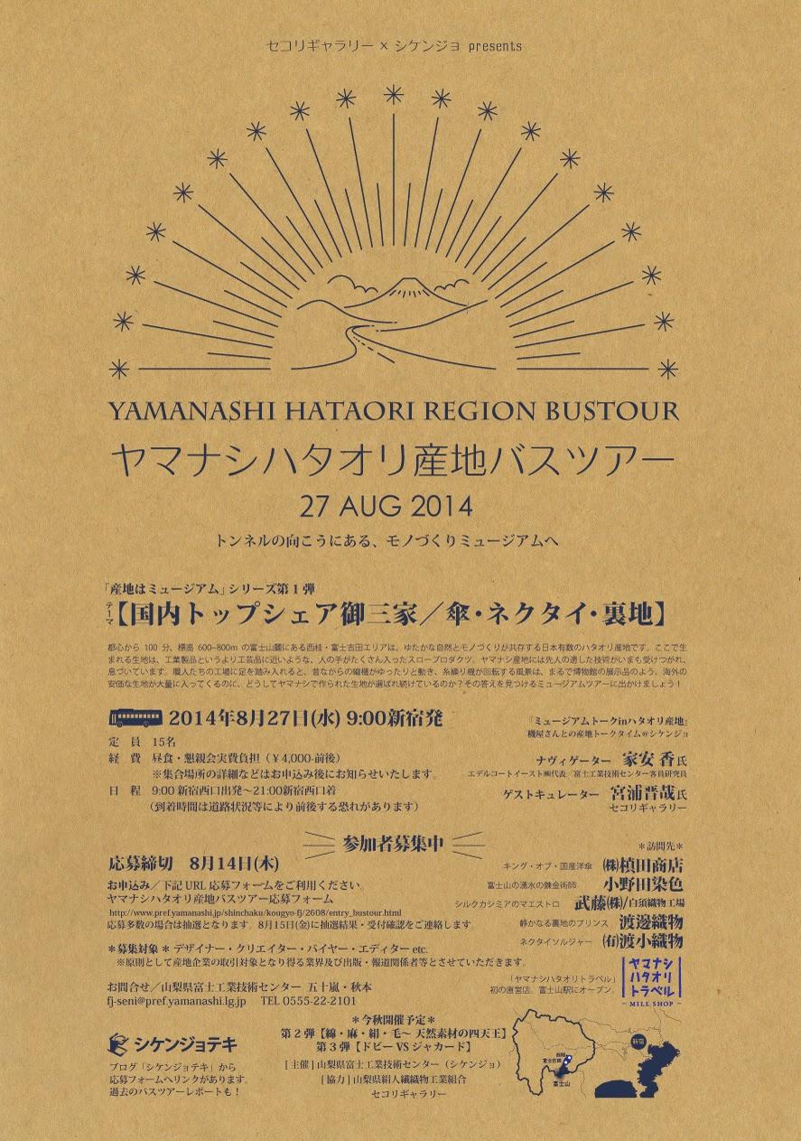 http://www.pref.yamanashi.jp/shinchaku/kougyo-fj/2608/documents/bus_tour_27aug2014.pdf