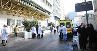 Το καθημερινό μικρό θαύμα των δημόσιων νοσοκομείων. Τα καλύτερα, για την Ρευματολογική Κλινική του Ευαγγελισμού