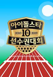 2019 Idol Star Athletics Championships Chuseok Special