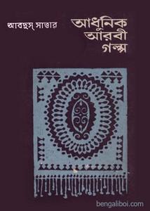 Adhunik Aarbi Galpa ebook
