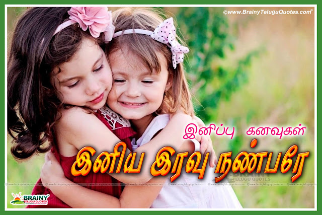 Good Night Best Quotes and Greetings in Tamil Language, Top Tamil Good Night Messages, Best and Top Good Night Lines in Tamil Language, Good Night Tamil Kavithagal, Good Night My Friend Wishes in Tamil,