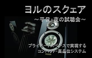 http://nojima-audiosquare.blogspot.jp/p/blog-page_26.html