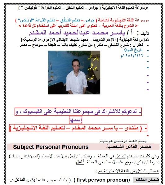 حمل الموسوعة الشاملة لتعليم اللغة الانجليزية شرح ( جرامر - نُطْق - فونيكس ) , ياسر محمد المقدم