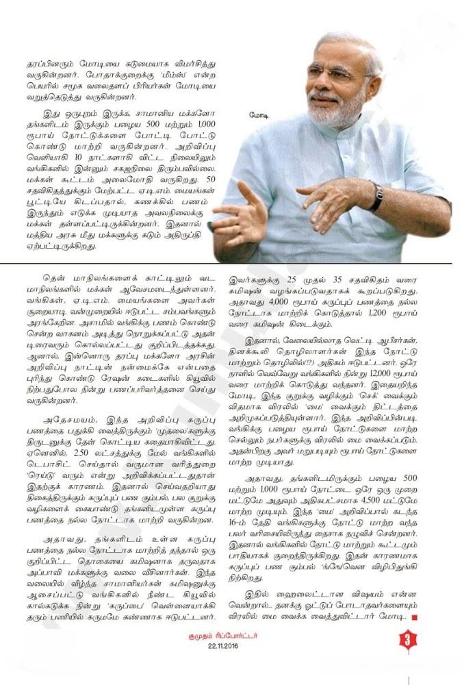 Kumudam Reporter November 22, 2016 - Page 3