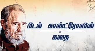 Fidel Castro Life History And Achievements 08-09-2018 News 7 Tamil