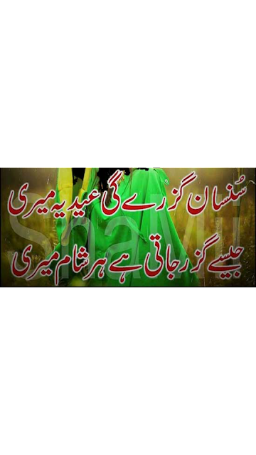 Sunsan Guzary Gi Ye Eid Ye Meri - Eid Urdu Sad Poetry - Urdu Sad Poetry For eid Images Pics - Urdu Poetry World,eid poetry in english with images,hilal e eid poetry,eid e ghadeer poetry,eid e ghadeer poetry in urdu,eid e mubahila poetry,eid e zehra poetry,eid e shuja poetry,eid e qurban poetry,eid e ghadeer poetry in english,eid e milad poetry,eid e qurban poetry urdu,eid poetry facebook,eid poetry for lover,eid poetry for friends,eid poetry funny,eid poetry fb,eid poetry for husband,eid poetry for pardesi,eid poetry for husband in urdu,eid poetry for father,eid poetry for brother,eid poetry ghazal,eid poetry ghalib,eid ghazal poetry,eid poetry ghazal sms,eid ghadeer poetry