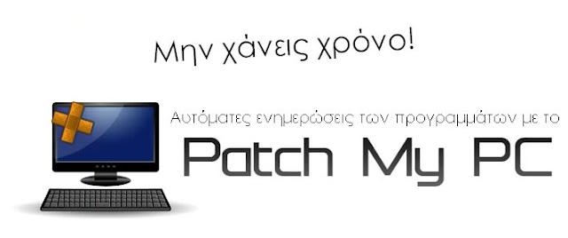 Patch My PC - Δωρεάν εφαρμογή που σου ενημερώνει αυτόματα τα προγράμματα του υπολογιστή σου