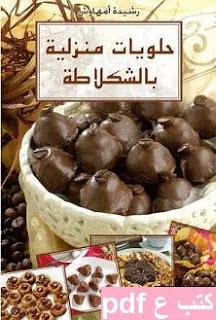 تحميل كتاب حلويات منزلية بالشكولاتة pdf رشيده امهاوش