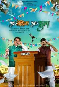 Punha Gondhal Punha Mujra (2015) Marathi Full Movie Download 300mb DVDRip