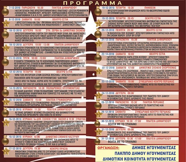 Δήμος Ηγουμενίτσας: Εκδηλώσεις Χριστουγέννων-Πρωτοχρονιάς