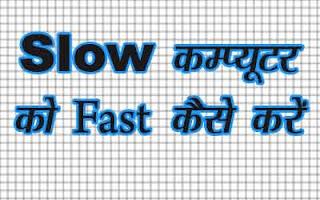 slow computer make it fast