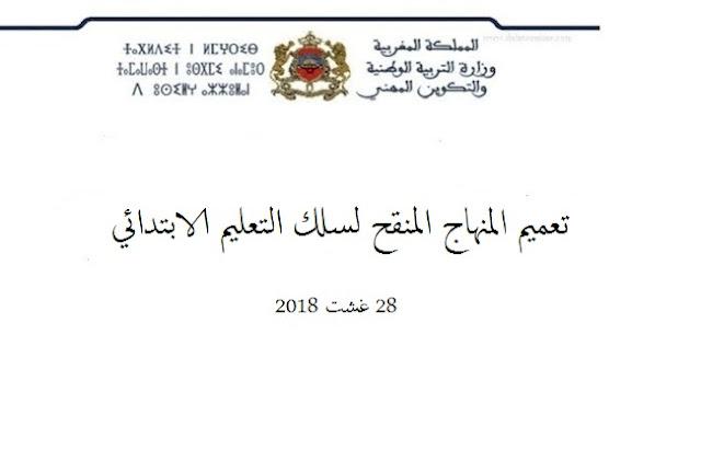 تعميم المنهاج المنقح لسلك التعليم الابتدائي-مذكرة تحت رقم 123ء18 بتاريخ 28 غشت 2018