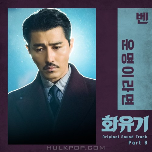 BEN – A Korean Odyssey OST Part.6 (FLAC)