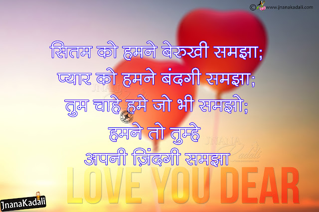 hindi love, romantic love shayari in hindi, best hindi romantic love quotes hd wallpapers