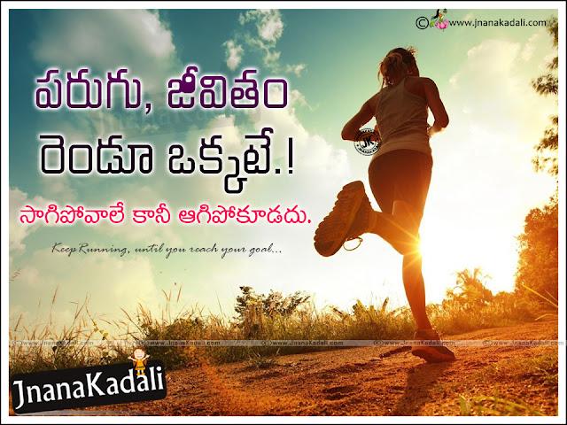 Telugu success Sayings,Telugu motivational quotes, Telugu inspirational Messages, Telugu best Success Sayings
