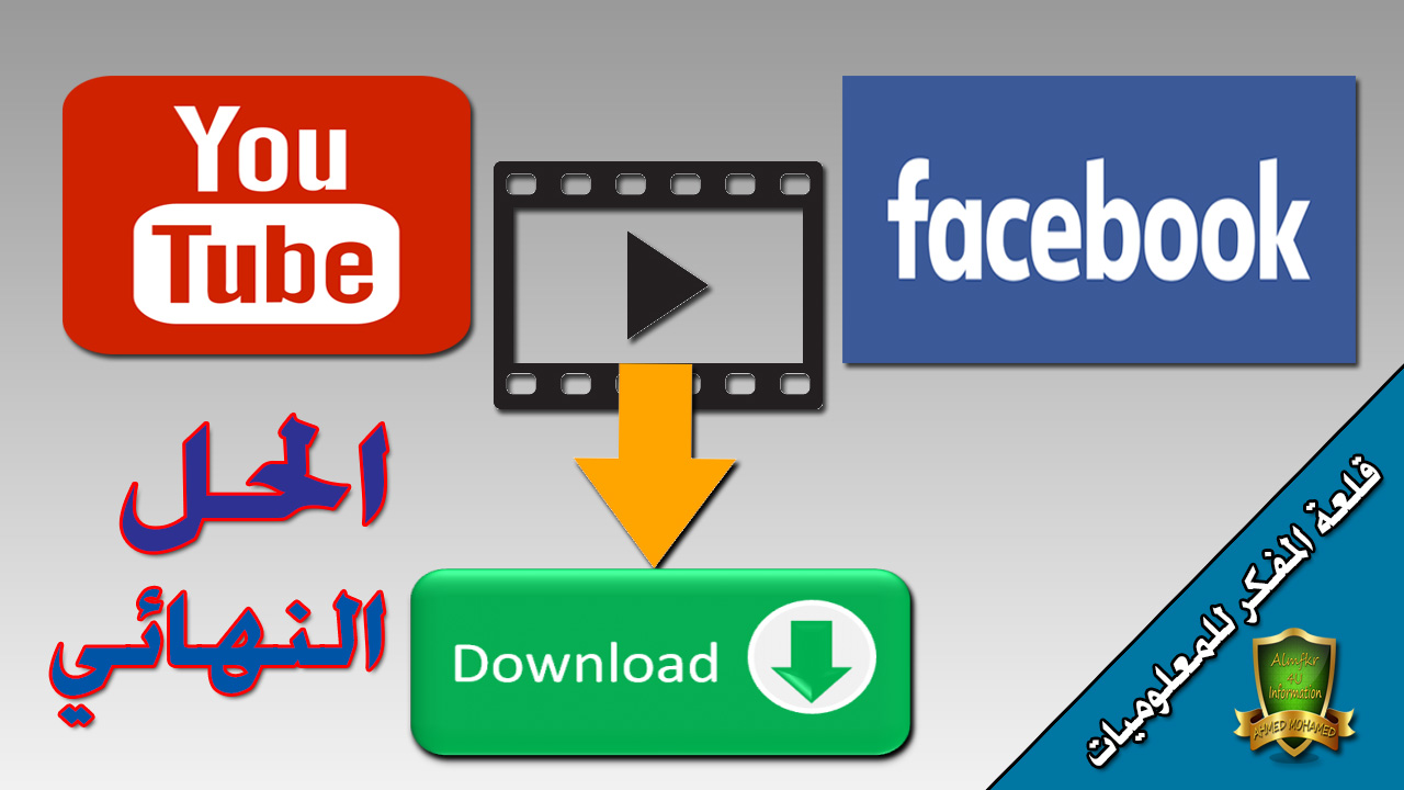 How to download YouTube videos and Facebook HD