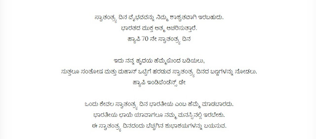 Independence Day messages in Kannada 2017
