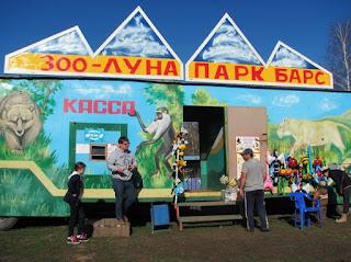 В Башкирии в зоопарке конфисковали зверей, занесенных в Красную книгу
