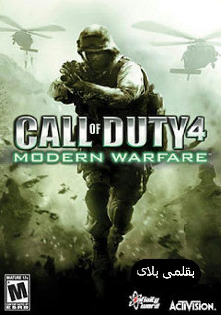 تحميل لعبة Call Of Duty 4 برابط واحد من ميديا فاير مضغوطة
