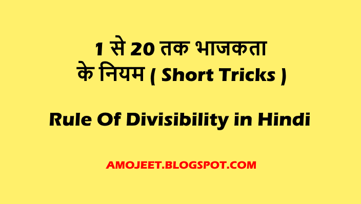 rule-of-divisibility-in-hindi