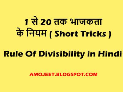 1 से 20 तक भाजकता के नियम (Rules Of Divisibility ),विभाजकता के नियम