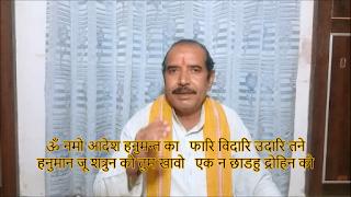Siddh hanuman ji shabar mantra