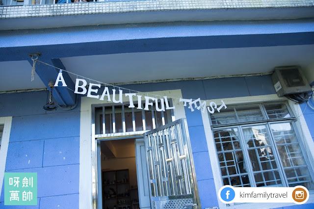 【親子好去處】林村 Beautiful Store