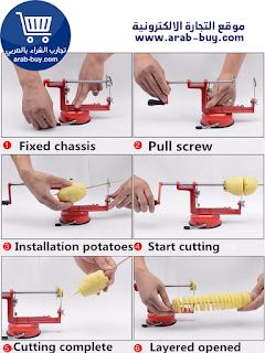 آلة رائعة لتقطيع البطاطا بشكل ولولبي نوعية رائعة ومقاومة للصدأ