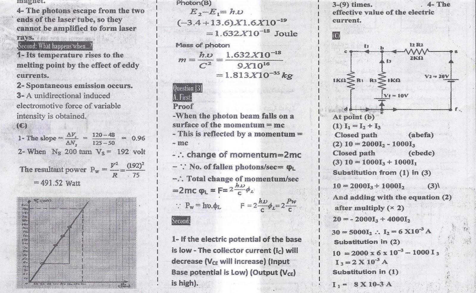 توقعات امتحان بكرة .. فيزياء ثانوية عامة 2016  20