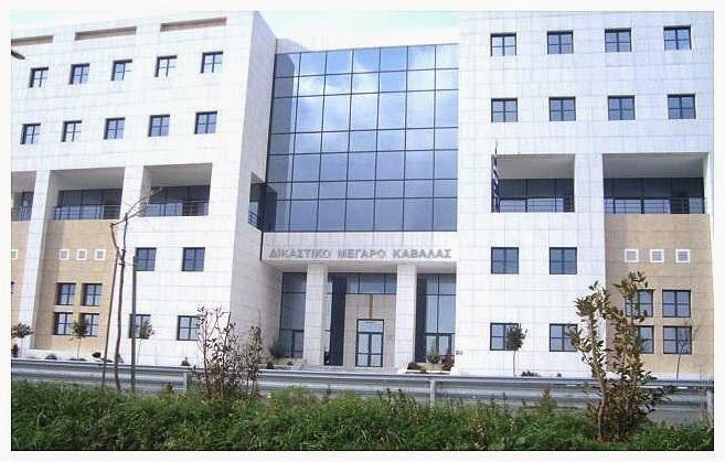 ΠΡΩΤΟΔΙΚΕΙΟ ΚΑΒΑΛΑΣ - ΔΙΚΑΣΤΙΚΟ ΜΕΓΑΡΟ. καβαλα δικαστηρια, Δικαστικό Μέγαρο Καβάλας, Καβάλα